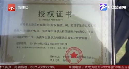 骗子自称刘强东帮还校园贷 小伙被骗26万元