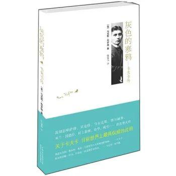 卡夫卡的好友、奥地利著名作家马克斯·布罗德撰写的一部关于卡夫卡生平经历的长篇传记。作者:马克斯·布罗德 / 译者:张荣昌 / 北京十月文艺出版社 / 2010-11