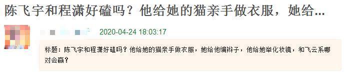 陈飞宇与同组女演员暧昧不断?网友吐槽其中央空调