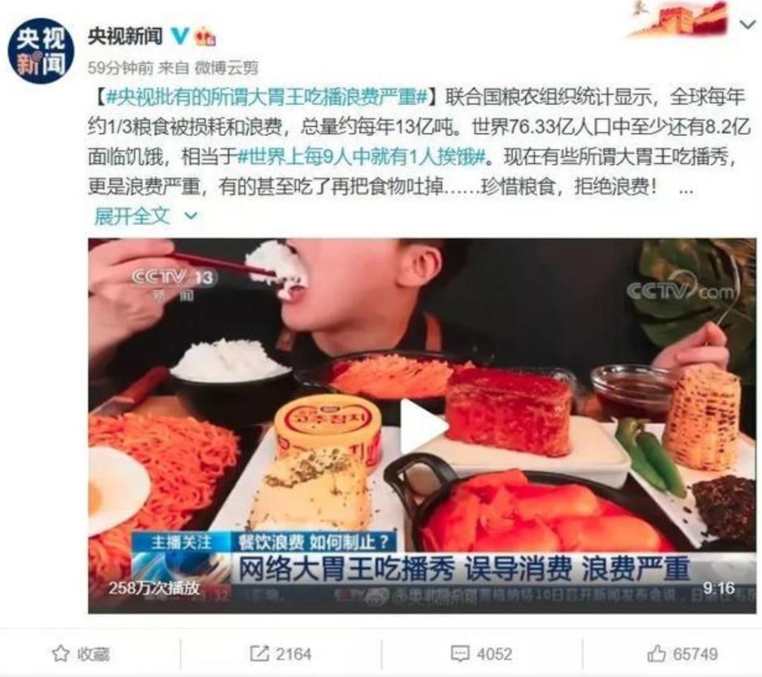 免费-免费yoqq大胃王自曝行业内幕:我做吃播后,欠债80万yoqq资源(1)