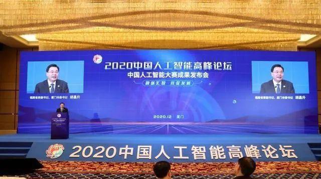 厦门市委书记胡昌升:打造全球顶尖人工智能标杆城市