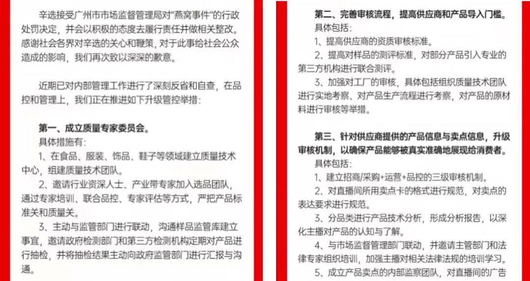 辛选回应燕窝事件处罚,图源辛选集团公众号