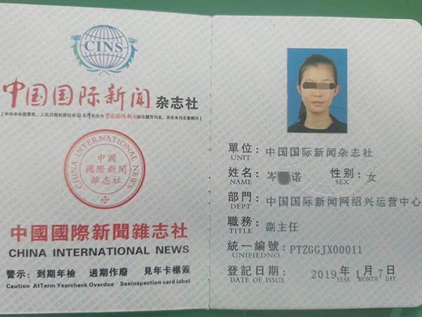 岑某诺的中国国际新闻杂志社 工作证 岑刚灿朋友圈 图