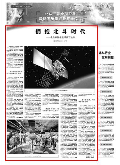 拥抱北斗时代――中国北斗系统走进寻常百姓家