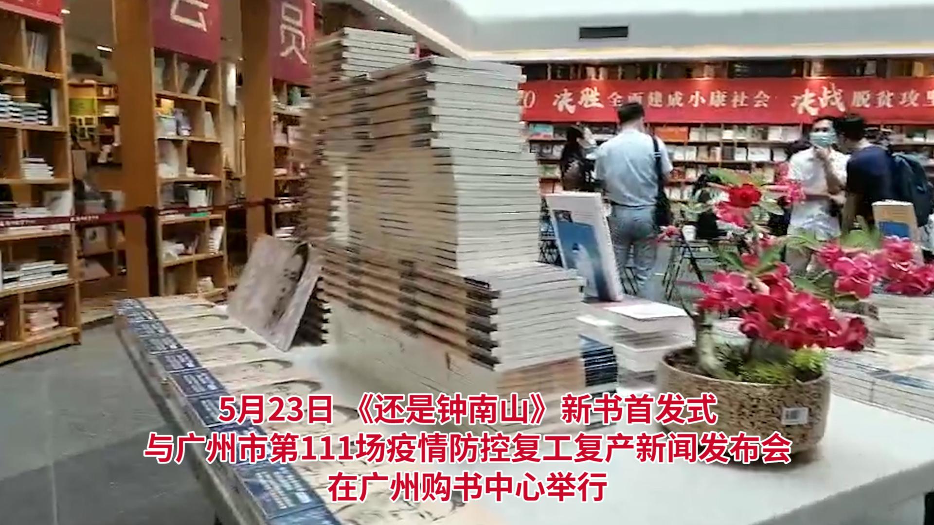 南方视频|《还是钟南山》新书首发式