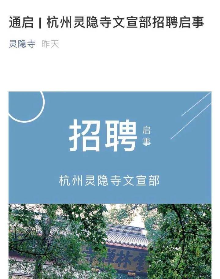 【亚洲天堂学习】_如何在灵隐寺当好一名新媒体小编:没有KPI 不用10万+