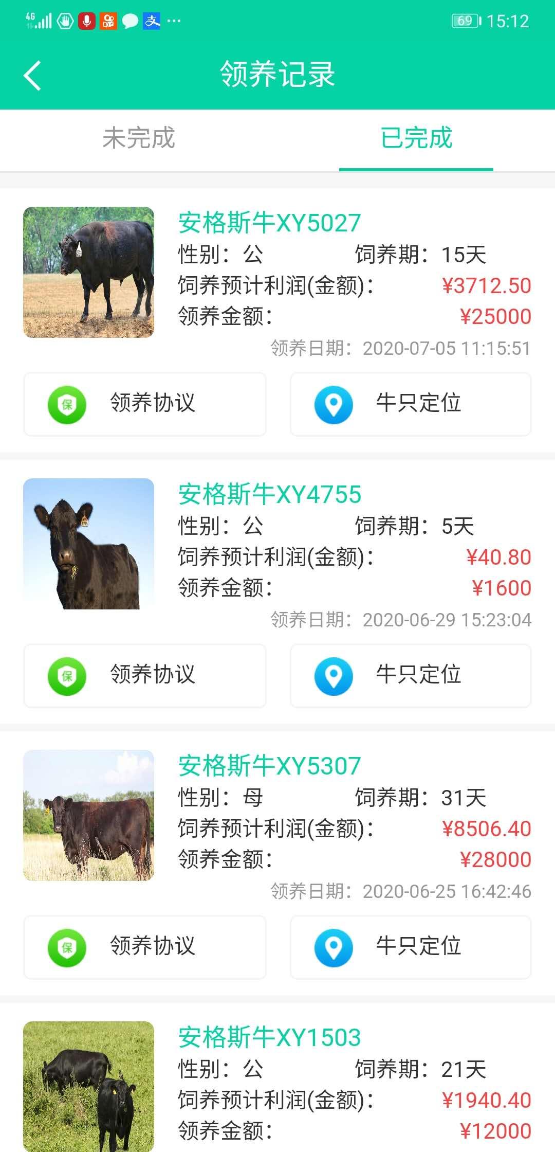 """李兵在鑫岳牧业APP的""""领养记录""""  本文图片均为受访者提供"""