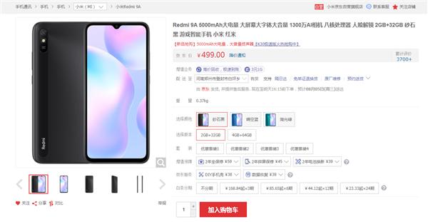 小米系最便宜MIUI 12手机!Redmi 9A 2+32G版售499元