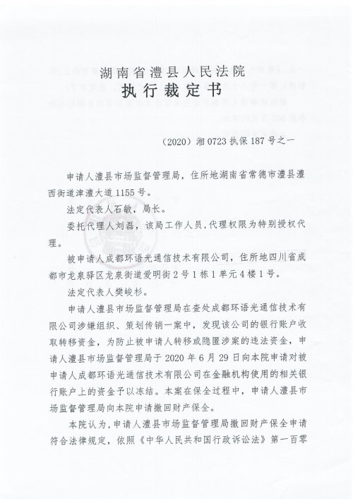 """喜牛:环语光通信回应""""喜牛app""""涉嫌传销被银行冻结"""