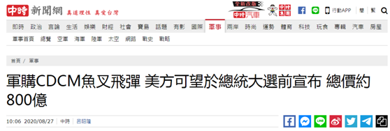 【旺格子优化软件】_台军拟向美采购巡航导弹总价约800亿 网民斥:掏空台湾!