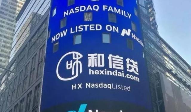 和信贷宣布ADS兑普通股比率修改为1:3 市值仅剩3501万美元