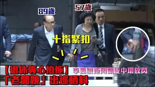 李嘉诚罕见牵手女友压马路,59岁周凯旋拥百亿身家