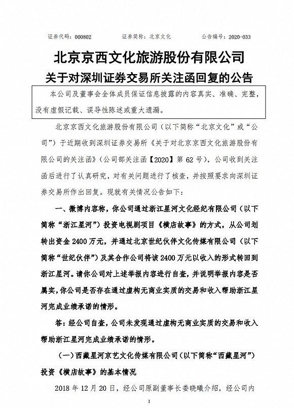 《流浪地球》出品方北京文化发公告全盘否认财务造假