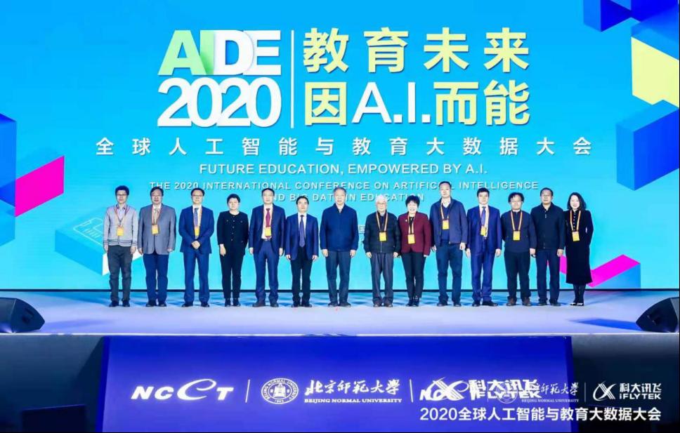 2020全球人工智能与教育大数据大会举行,共话智能时代教育未来