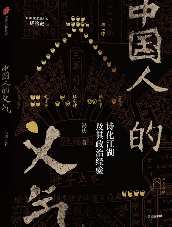 《中国人的义气》图书封面