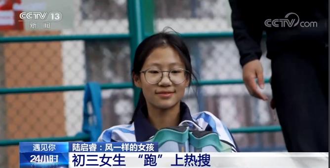 杭州一初三女生一百米跑出国家一级运动员水平,已被清华附中录取