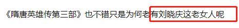 刘晓庆再演少女_一身红衣婀娜,为答谢观众跪地 八卦 第17张