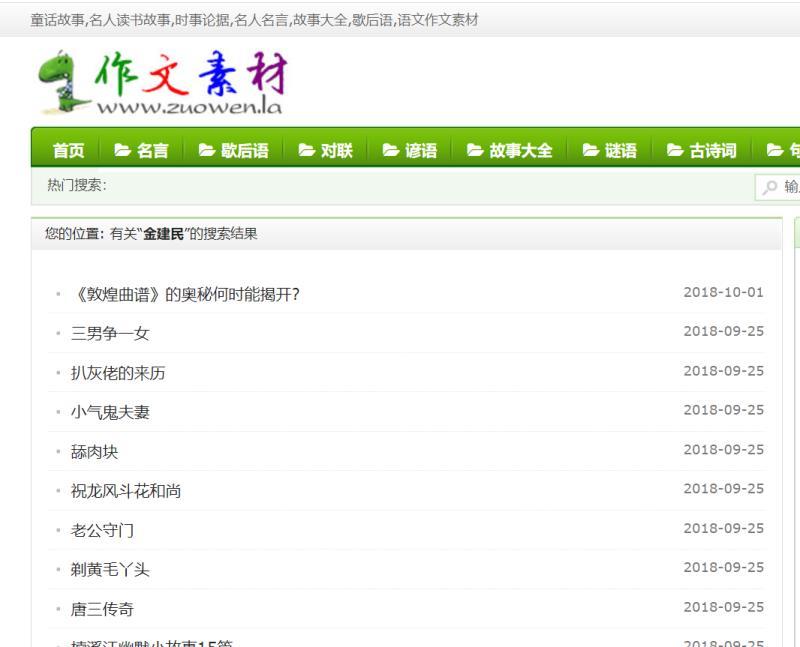 """浙江一教师被指在儿童网站发布涉""""黄""""故事,教育局约谈当事人(图2)"""