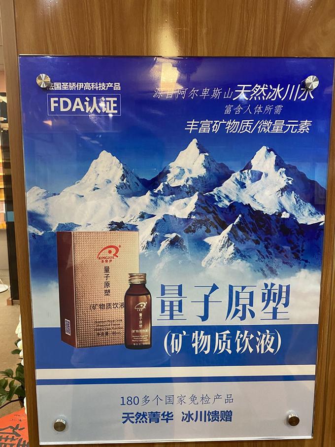 """素绮福州公司产品展示墙上关于量子原塑(矿物质饮液)的介绍上打着""""FDA认证""""。"""