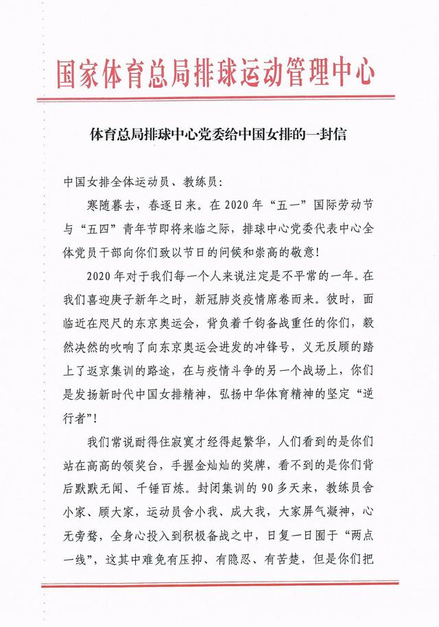 体育总局排球中心党委给中国女排的一封信
