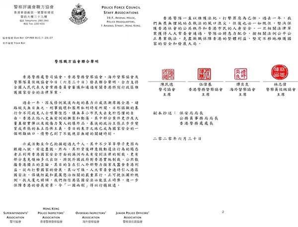 """【王珉简历】_香港一线:""""Madam执掌警队国安部门绝对合适,众望所归"""""""