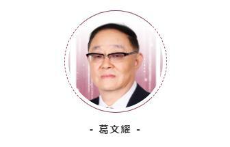 """复旦大学EMBA邀""""家化教父""""葛文耀谈怎样做好一个消费品牌"""