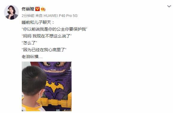 """情話boy!佟麗婭分享與兒子對話,4歲朵朵讓她""""老淚縱橫"""""""