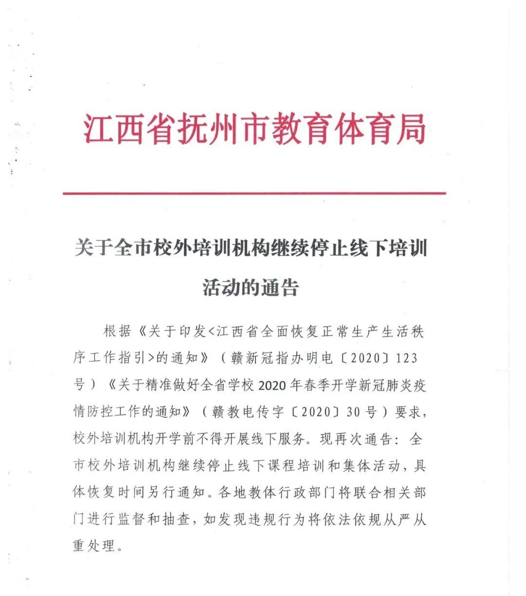 抚州:关于校外培训机构,继续停止线下培训活