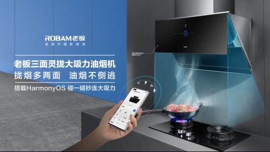 老板电器携手华为HarmonyOS 创新升级中国厨房新理念