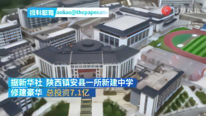 """实地探访陕西商洛""""7.1亿豪华中学"""" 当地居民:钱没白花"""
