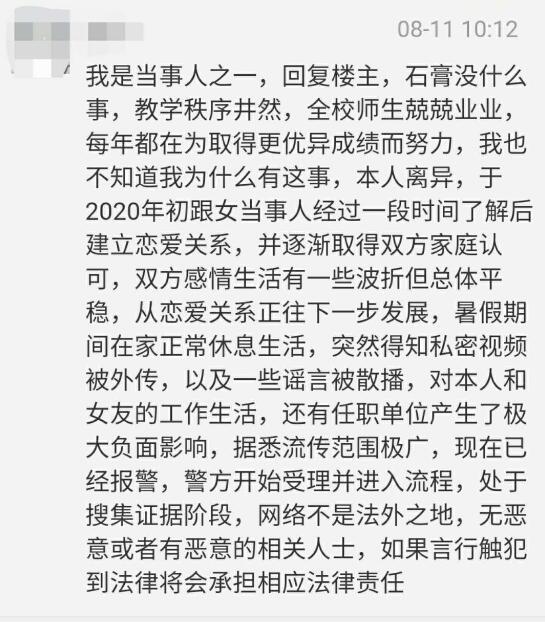 【秋葵视频午夜影院优化论坛】_疑似高中师生私密视频在网上传播,发布者已投案,镇江警方正调查