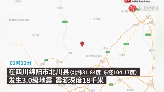昨日凌晨北川县发生三次地震,地点几乎重合