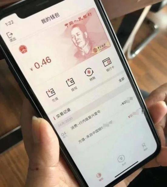 網上流傳的中國銀行內測截圖