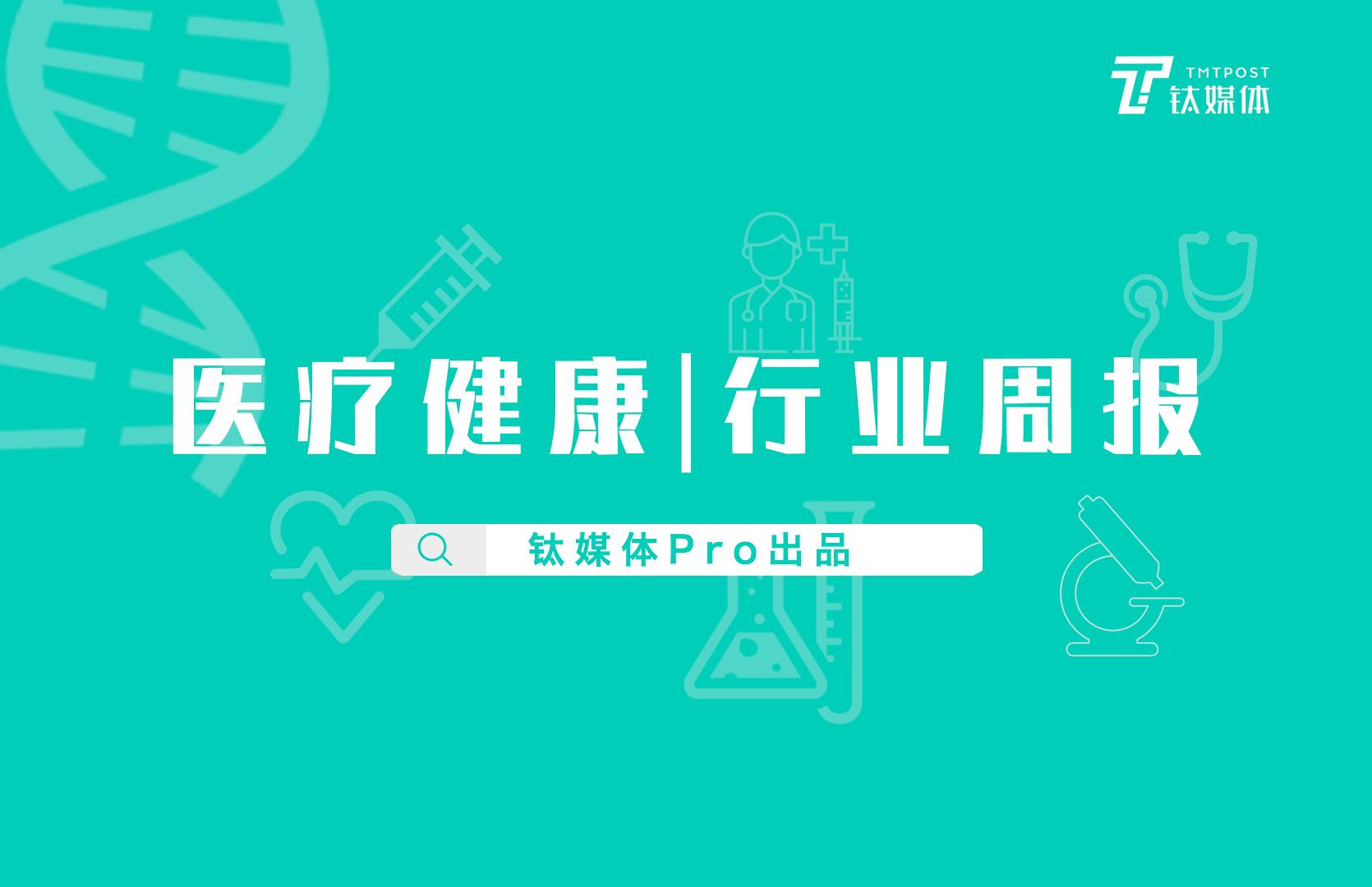项目,医药,国内乐普生物获12.91亿元B轮融资,总融资额约392亿元人民币,医疗健康,领域]医疗健康行业周报:第32周