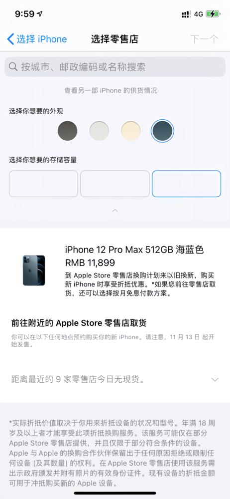 首批iPhone 12 Pro Max已全部售罄