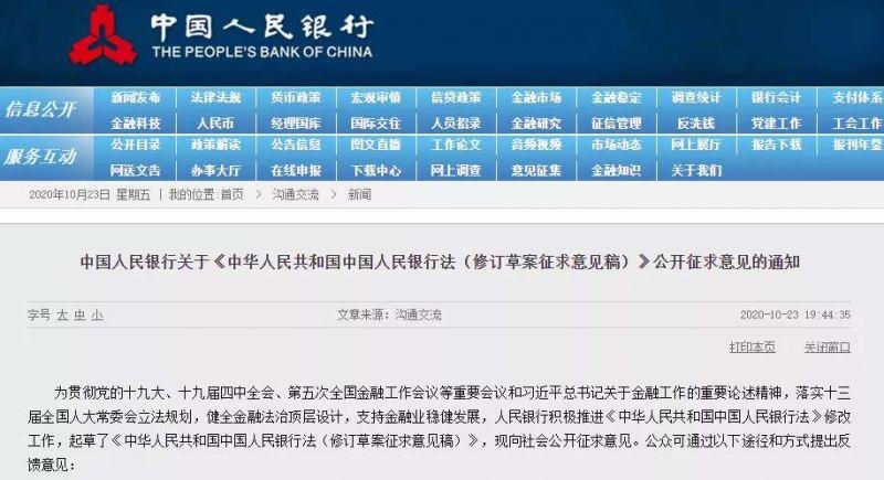 中国人民银行法拟修订:明确任何单位和个人禁止制作和发售数字代币 对金融违法行为罚款上限提至两千万