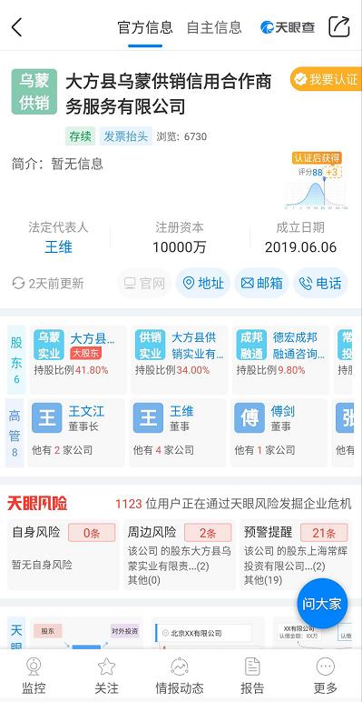 ▲大方县乌蒙供销信用合作商务服务有限公司 天眼查截图