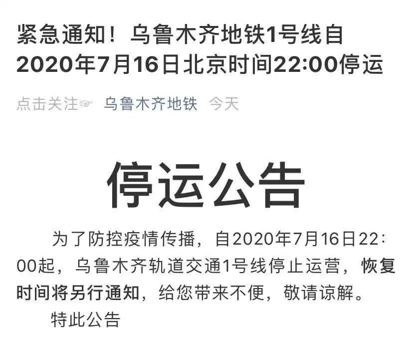 【seo免费培训教程】_乌鲁木齐地铁停运、航班取消、昌吉公交停运…新疆防控升级