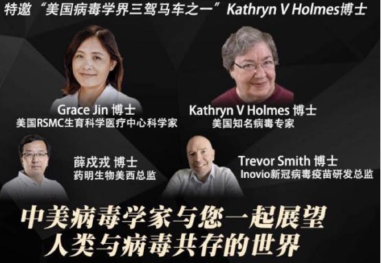 RSMC圆桌论坛中美病毒学家齐聚共论:人类与病毒共存的世界