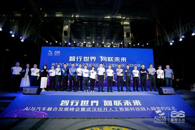 26家企业入驻武汉经开智能科技园,助力打造全国人工智能产业示范基地