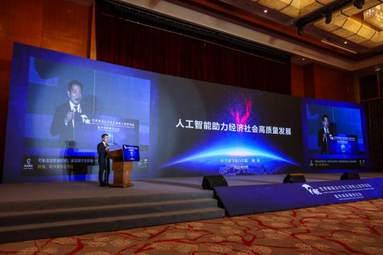 科大讯飞:人工智能助推数字经济扬帆远航