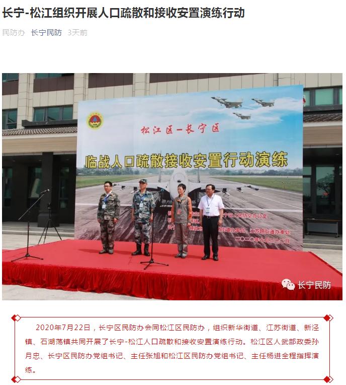 """图片来源:""""长宁民防""""微信公众号"""