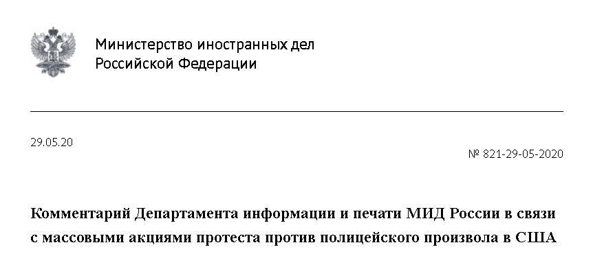 【bit it】_俄外交部敦促美方尊重人权 妥善处理警察暴力执法致黑人死亡事件