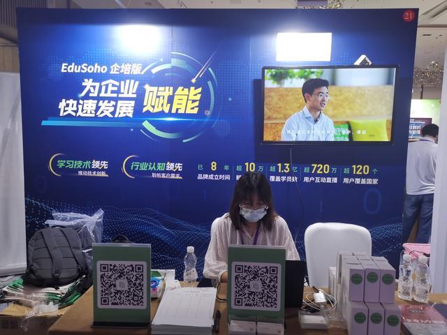 EduSoho亮相企业培训与发展年会,探讨数字化企业学习平台赋能企业快速发展