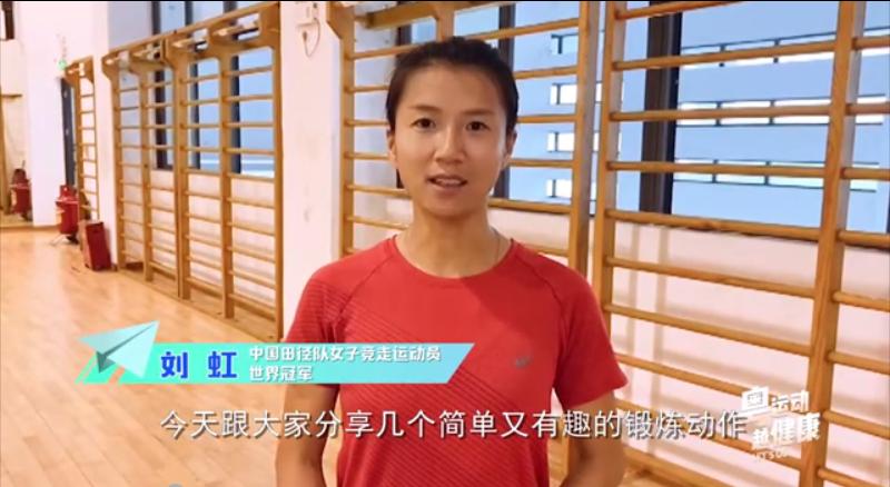 粤运动,越健康 亲子运动乐趣多!女子竞走奥运冠军刘虹邀你动起来