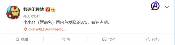 小米11曝光:国内首发骁龙875 有独占期