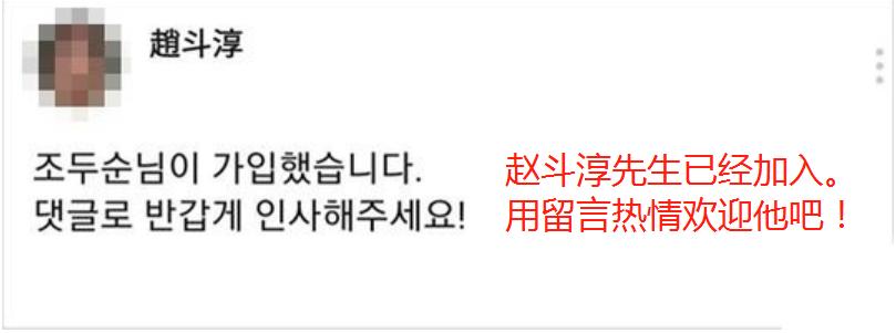 韩国一志愿者组织论坛突然出现上述通知。