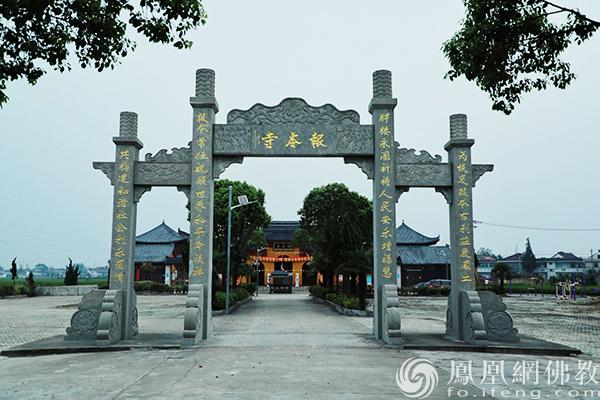 江苏海安报本禅寺(图片来源:凤凰网佛教 摄影:报本禅寺)