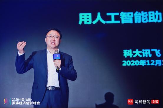 """2020数字创新经济峰会刘庆峰:人工智能为""""数字经济""""转型画龙点睛"""