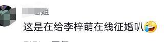 月亮姐姐为43岁李梓萌在线征婚 后者素颜出镜依旧精致 八卦 第7张